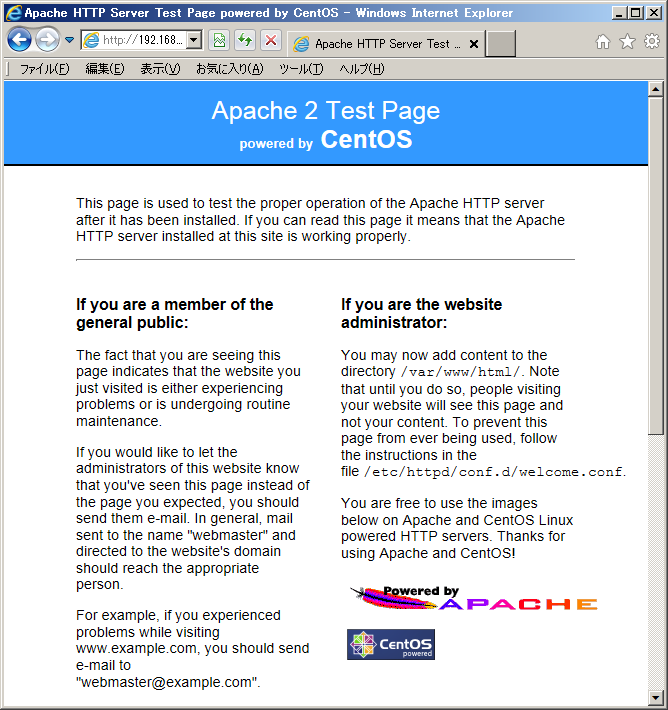 Apache HTTP Server Test Page powered by CentOS(CentOS 6 - Apacheパッケージのウェルカムページ)