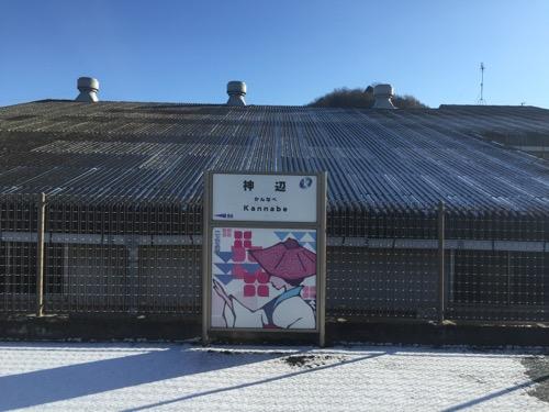井原鉄道・井原線の神辺駅のホームに立つ駅標