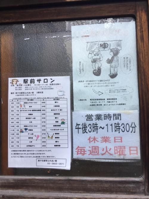 東京都荒川区の銭湯・草津湯の営業時間の張り紙
