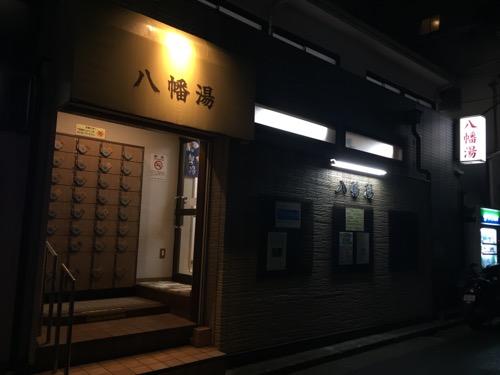 東京都渋谷区の銭湯・八幡湯の外観、玄関、下駄箱
