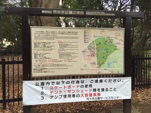 代々木公園の入口(南門)の「代々木公園ご案内」の地図と3つの禁止行為