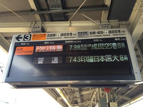 京成成田スカイアクセス線・アクセス特急成田空港行の予定発車時刻を表示した電光掲示板(京成高砂駅のホーム頭上にある)