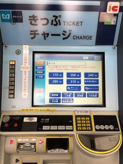 東京メトロ綾瀬駅の自動券売機