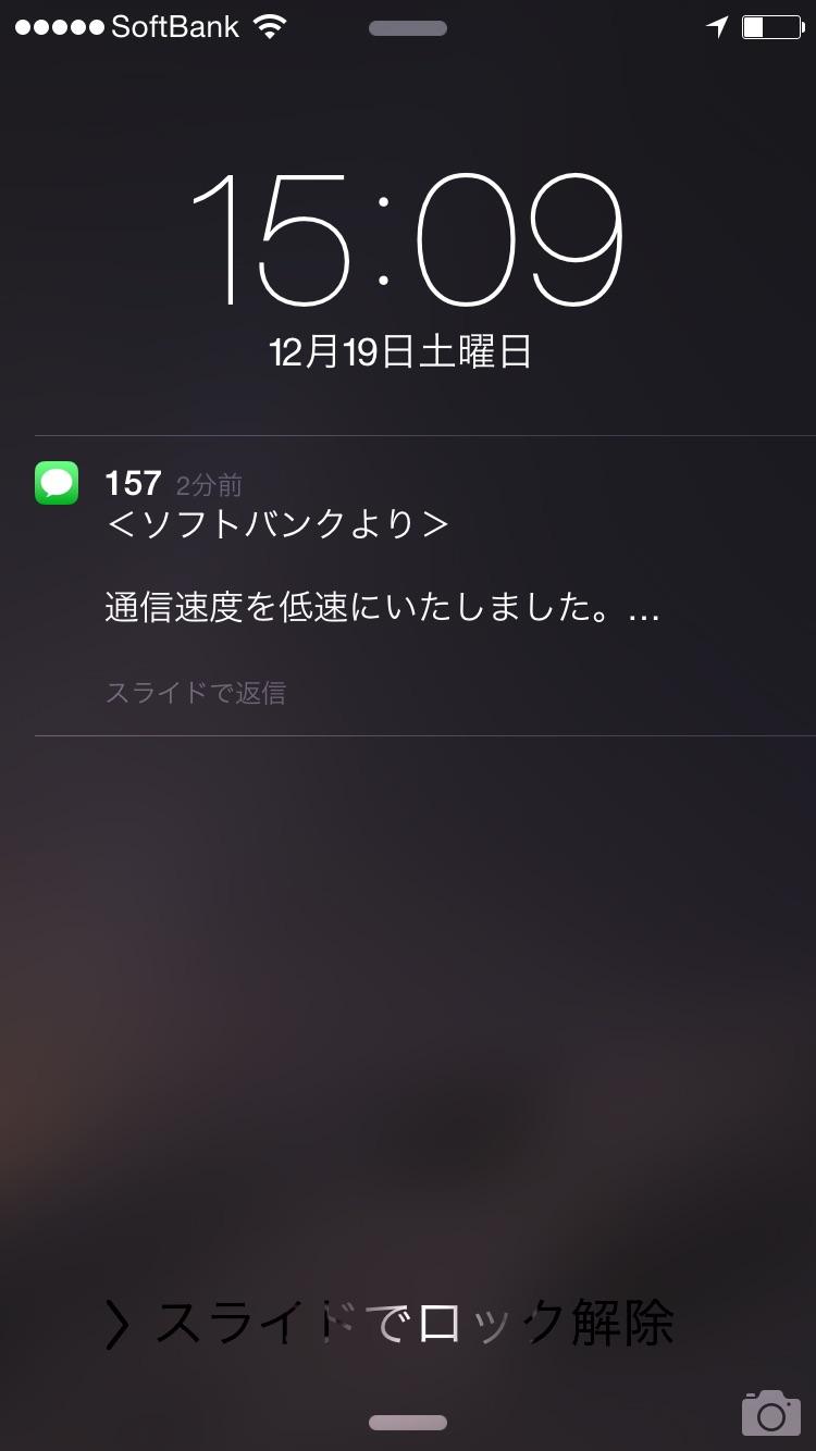 ソフトバンクから届いたメール「通信速度を低速にいたしました」-iPhone 6の通知画面