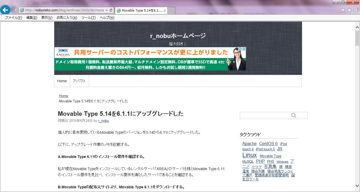 r_nobuホームページのデザイン(2015年6月25日からの新デザイン)