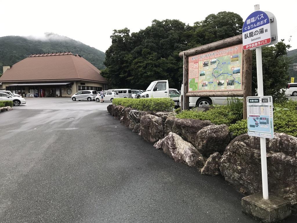 少彦名温泉 大洲 臥龍の湯の駐車場入口付近にある「循環バス ぐるりんおおず 臥龍の湯前」バス停