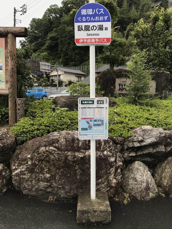 循環バス ぐるりんおおず 臥龍の湯前 バス停の標識