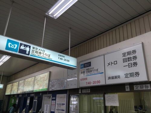 東京メトロ綾瀬駅の自動券売機コーナーと定期券売場