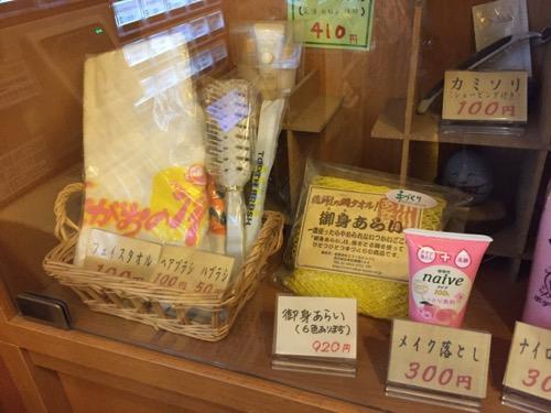 笑がおの湯 松戸矢切店で購入できるフェイスタオル、ヘアブラシ、歯ブラシ、メイク落とし等の展示品