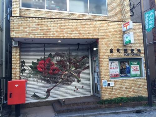 金町郵便局(住所:東京都葛飾区金町5-31-14)の外観、シャッターの絵柄