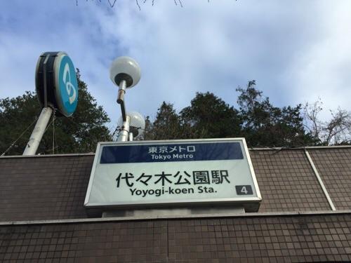 東京メトロ千代田線代々木公園駅の出口4(公園口)の看板