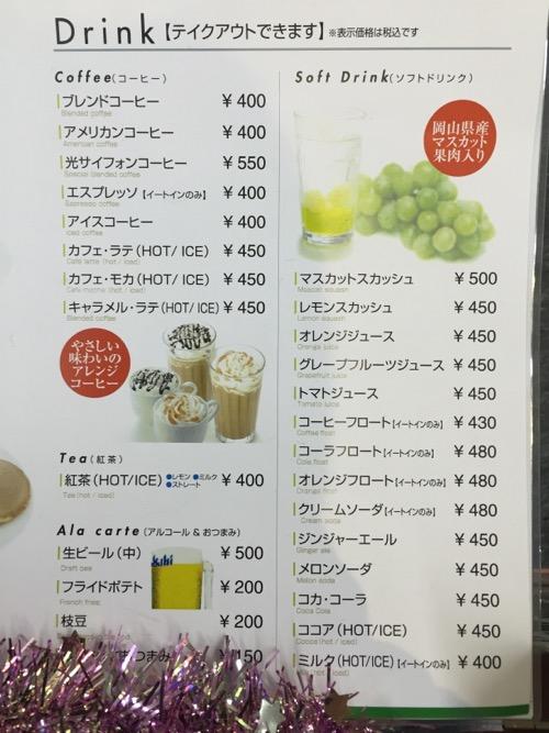 岡山駅新幹線駅構内の喫茶店マスカットのメニュー(ドリンク)