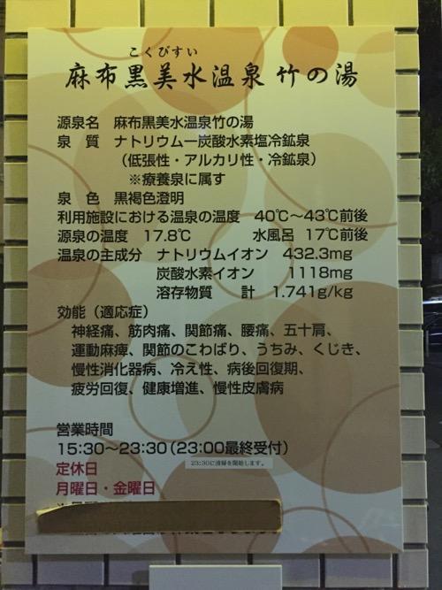 麻布黒美水温泉 竹の湯の温泉の泉質、営業時間等を記載した掲示物