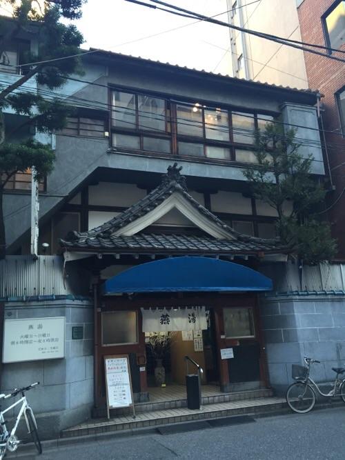東京の銭湯「燕湯」(住所:東京都台東区上野3-14-5)の建物外観