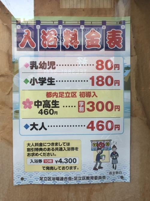 東京都足立区の銭湯・美登利湯の入浴料金表