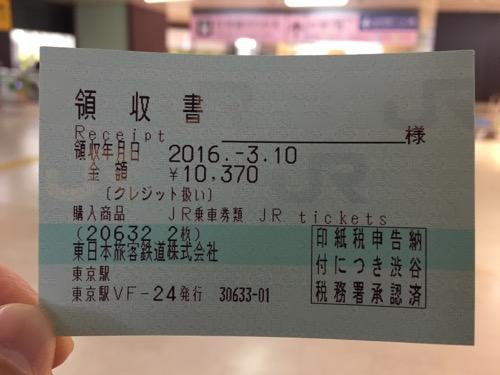 東京駅から仙台駅までの乗車券と新幹線自由席特急券を購入した時の領収書