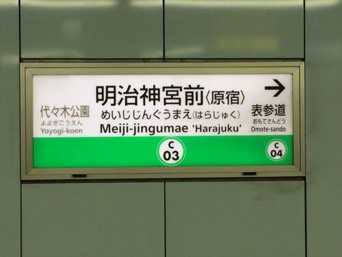 東京メトロ千代田線明治神宮前〈原宿〉駅の駅票(次の駅は表参道駅)