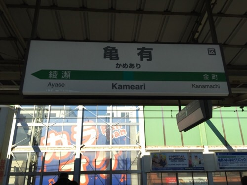 JR亀有駅の東京方面側の駅票