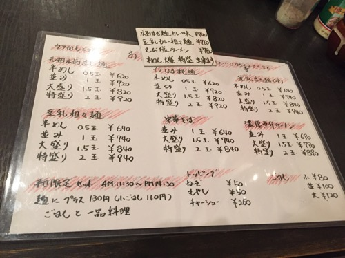 元祖広島まぜ麺一平やのメニュー