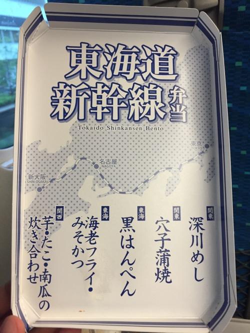 東海道新幹線弁当の蓋の裏