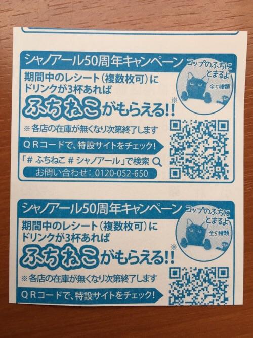 シャノアール50周年キャンペーン、ふちねこのレシートの広告