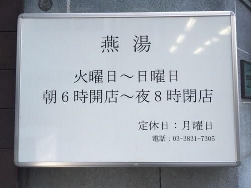 東京の銭湯「燕湯」(住所:東京都台東区上野3-14-5)の営業時間