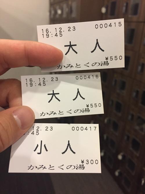 愛媛県今治市の天然温泉かみとくの湯の入浴券