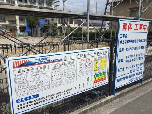 余土中学校校舎解体工事-工事告知の看板