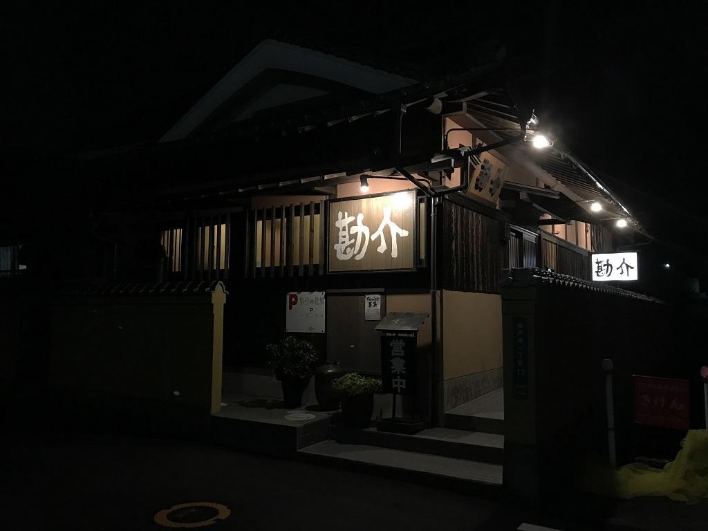 勘介の夜の店舗外観