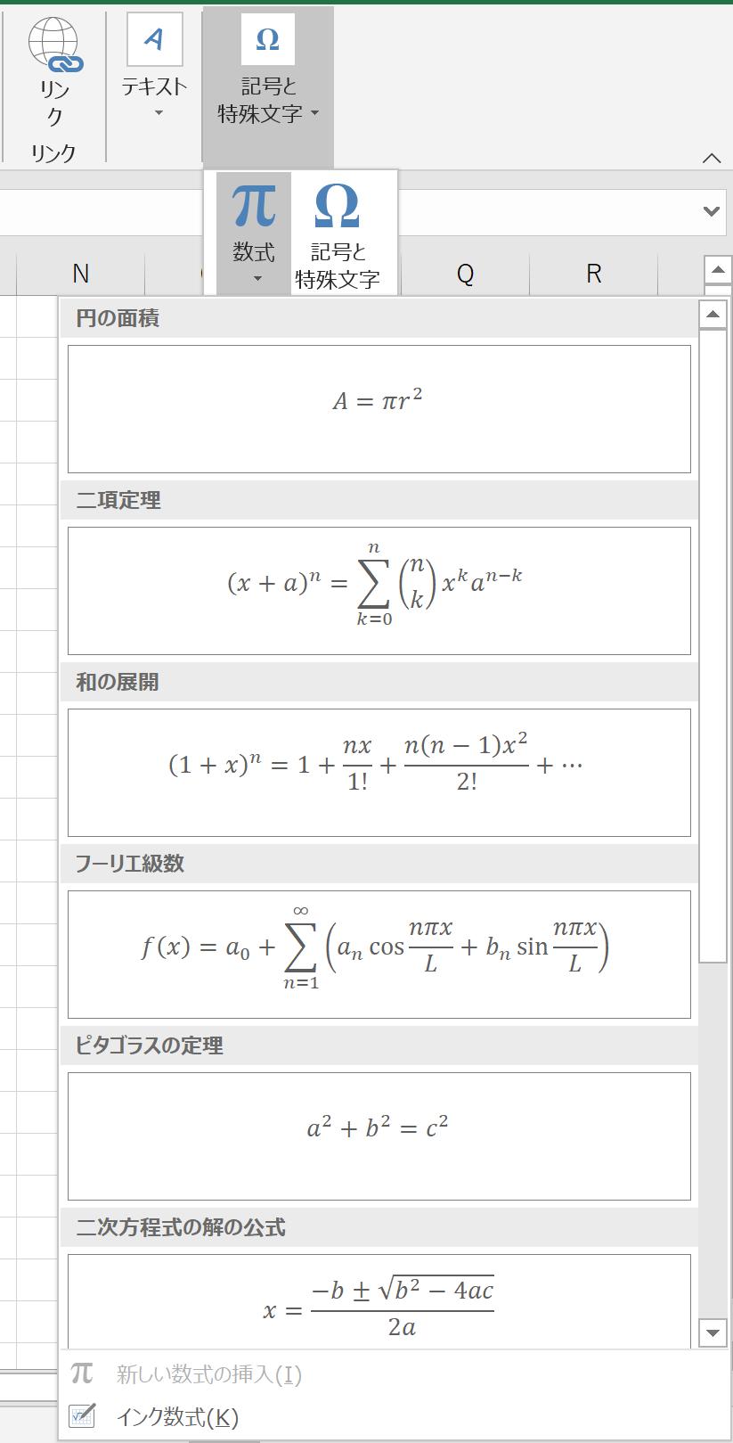 Excel 2019 [記号と特殊文字]>[数式]>「よく使われる数式」の一覧