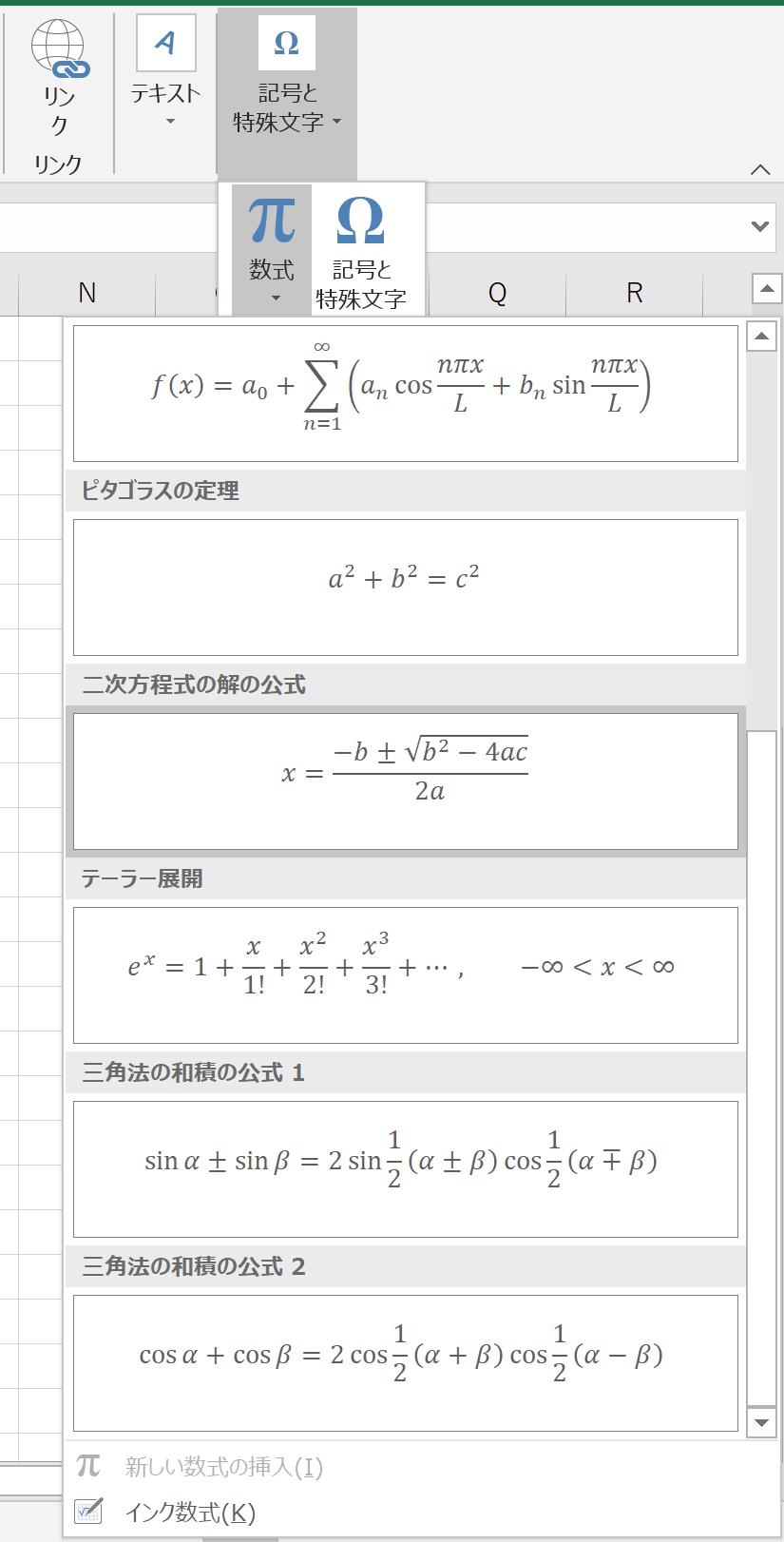 Excel 2019 [記号と特殊文字]>[数式]>「二次方程式の解の公式」