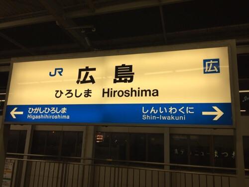 広島駅新幹線ホームにある駅票