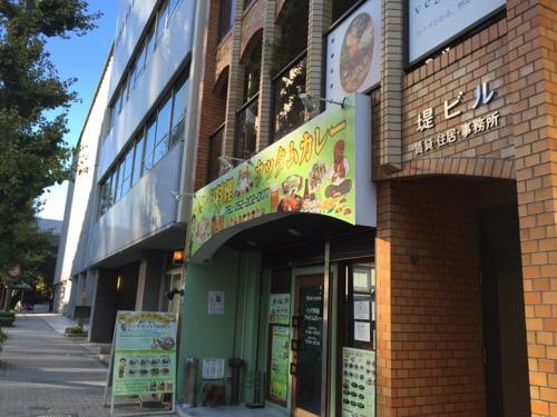 インド料理ウッタムカレー(愛知県名古屋市中区丸の内3丁目1-34)の外観