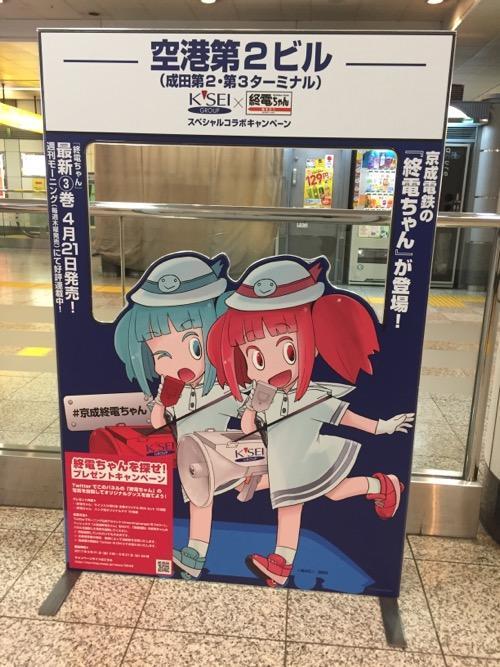 成田空港第2ビル駅の京成電鉄の終電ちゃんのパネル