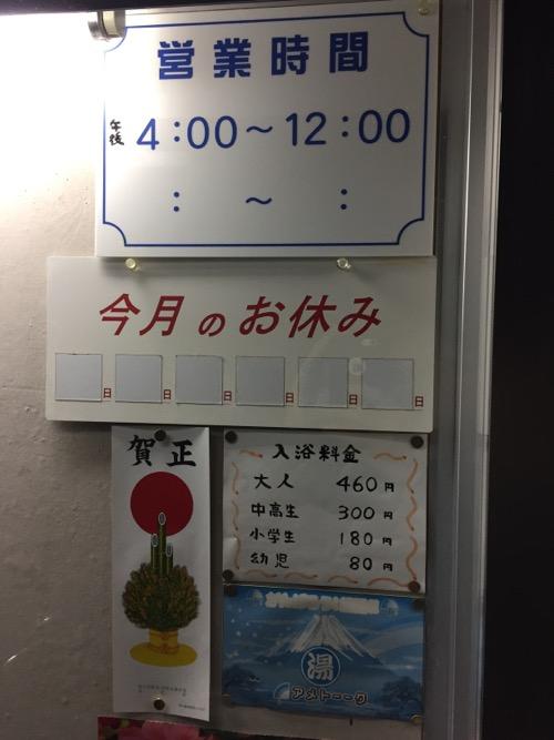 東京都足立区の銭湯・梅の湯の営業時間、入浴料金