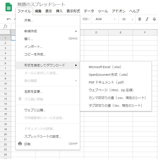 Googleスプレッドシート [ファイル] > [形式を指定してダウンロード]