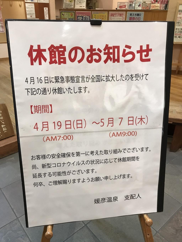 媛彦温泉のフロント前に設置されている「休館のお知らせ」