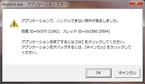 「iexplorer.exe - アプリケーションエラー」というエラー画面