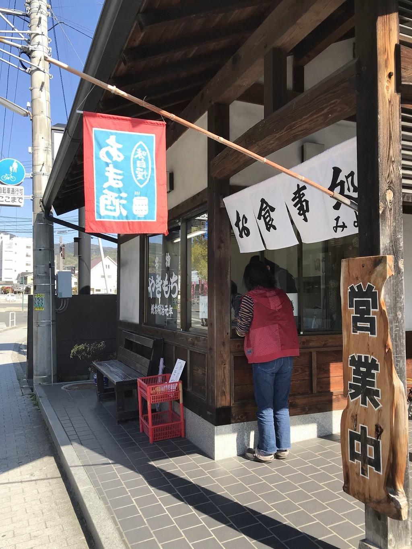 石手寺前の三好食堂