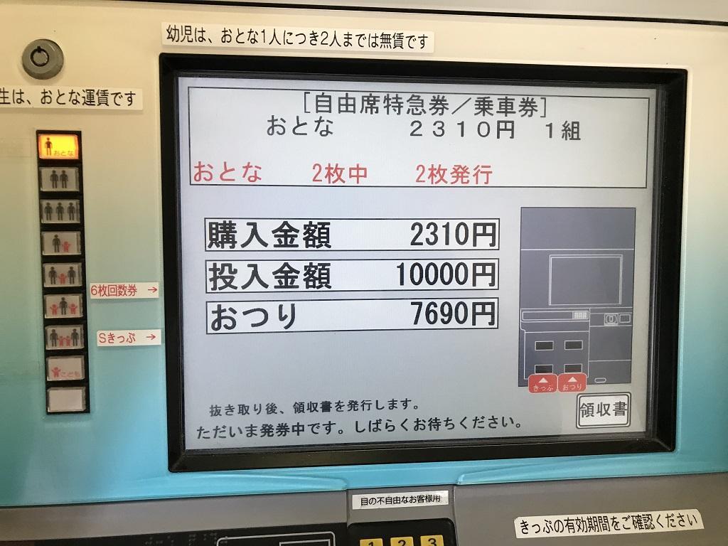 JR伊予市駅の自動券売機で2310円分の自由席特急券と乗車券を購入した画面