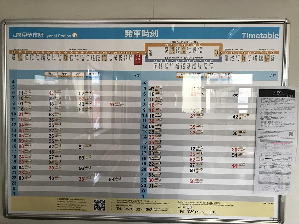 JR伊予市駅の路線時刻と時刻表(発車時刻)