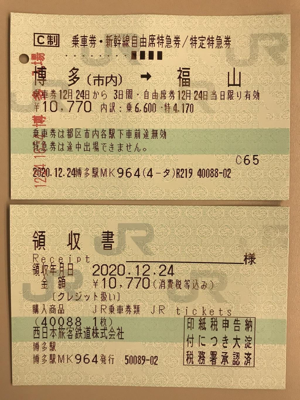 JR博多駅からJR福山駅までの切符と領収書(みどりの券売機で購入・新幹線自由席利用)