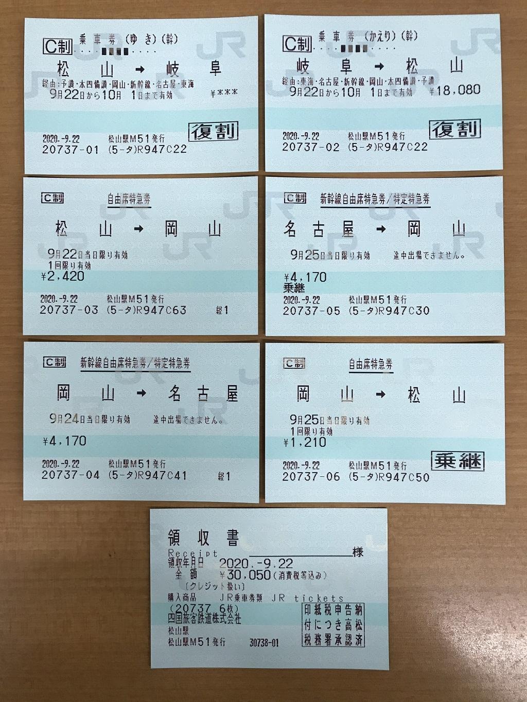 松山駅から岐阜駅までの乗車券・特急券、岐阜駅から松山駅までの乗車券、特急券、領収書