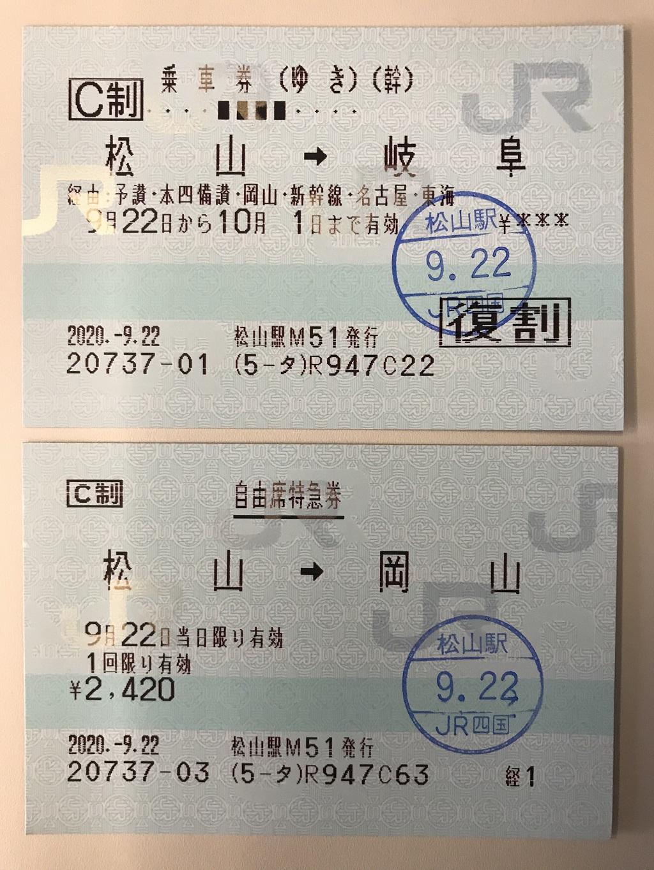 JR松山駅の改札口でスタンプを押された松山→岐阜の乗車券と松山→岡山の自由席特急券