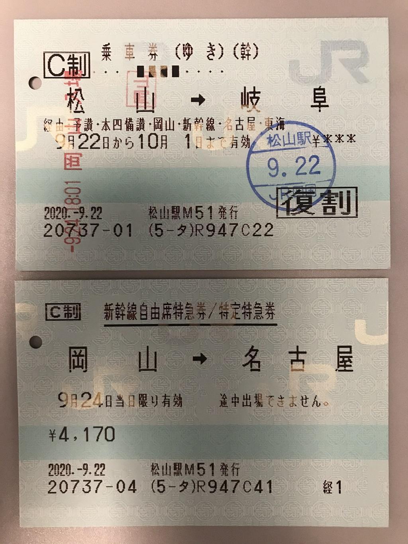 「-9.24 18:01 岡山 入場」の刻印がされた松山→岐阜の乗車券と岡山→名古屋の新幹線自由席特急券/特定特急券