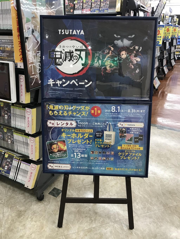 TSUTAYA 夏のキャンペーン 2020 鬼滅の刃キャンペーン 第1弾 立て看板