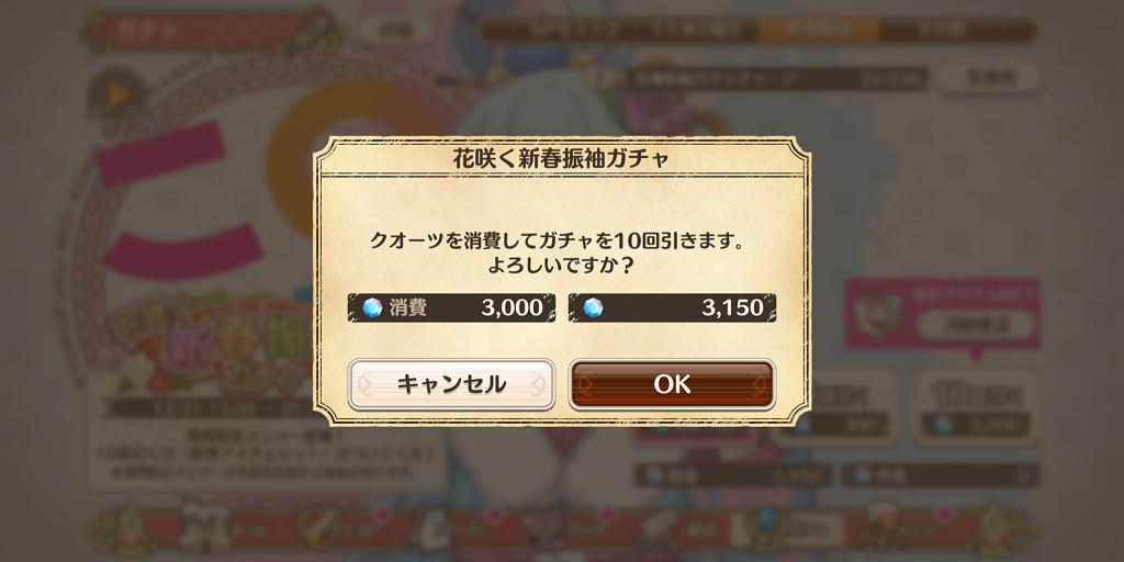 このファン 2021年 花咲く新春振袖ガチャ 「ガチャ10回」実行直前画面