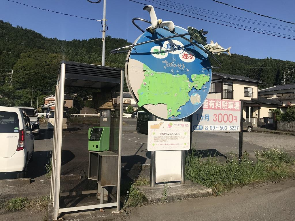 JR幸崎駅前にある「さがのせき潮騒物語」の看板と電話ボックス