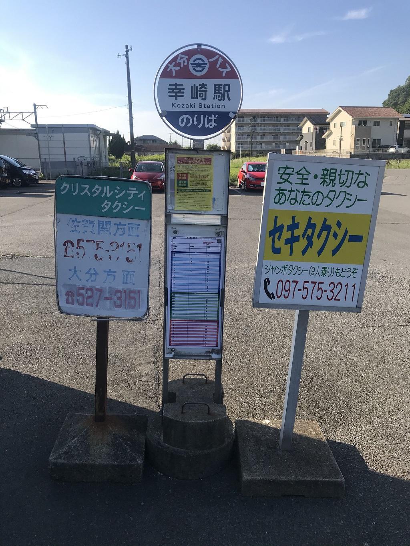 JR幸崎駅前のバス停、タクシー乗り場