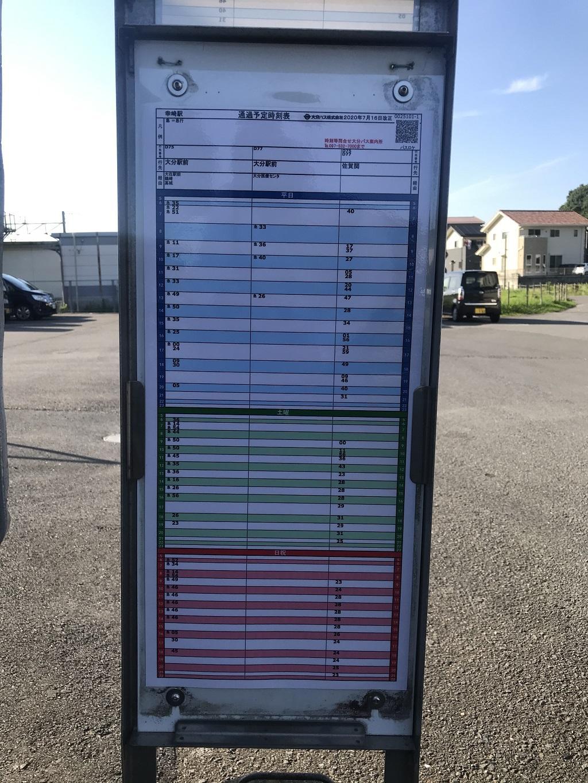 JR幸崎駅前のバス停の時刻表